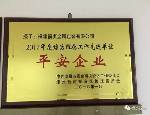 """福贞控股:""""综治维稳平安企业""""、""""安全生产先进单位"""",都是企业社会责任的最佳实践"""
