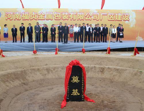 河南生产基地奠基,华中战略发展布局再升级