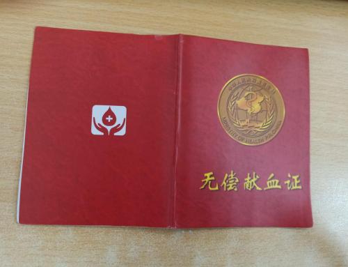 广东福贞积极响应义务献血活动